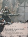 Gears of War 3  - nuove scansioni