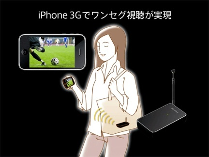 TV mobile per iPhone in Giappone